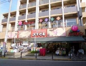 オオゼキ 八幡山店の画像1