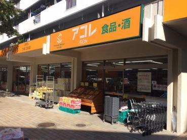 アコレ 朝霞膝折店の画像1