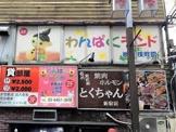 わんぱくランド 歌舞伎町園