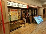 チェゴヤ 大崎ゲートシティ店