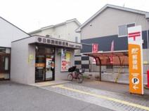 春日部藤塚郵便局