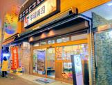 平禄寿司 東京新宿大久保店