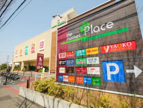 ヤオコー 東大和店の画像