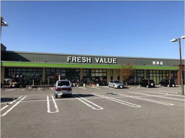 フレッシュバリュー西条店の画像1