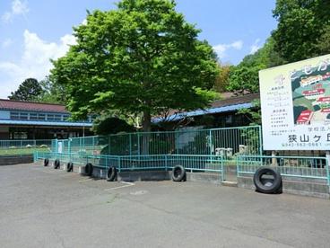 狭山ケ丘幼稚園の画像1