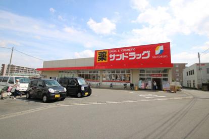 サンドラッグ 東大和桜が丘店の画像1