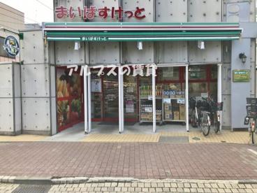 まいばすけっと 横浜中村橋店の画像1