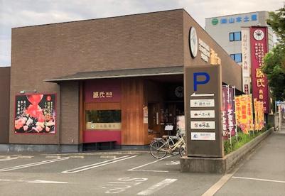 源氏 本店の画像2