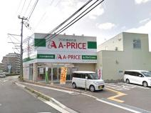 A-プライス松崎店