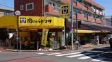 肉のハナマサ 上井草店