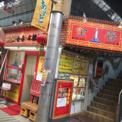 中国料理金春本館