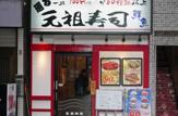 廻る元祖寿司京急蒲田店