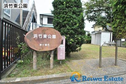 浜竹東公園の画像1