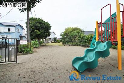 浜竹東公園の画像3