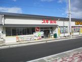 スギ薬局太秦店