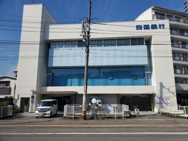 四国銀行朝倉支店の画像1