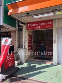 キャンドゥ 鶴ヶ峰駅前店の画像1