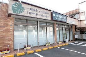 本町歯科診療所の画像1