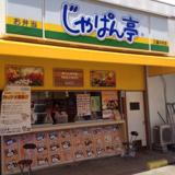 じゃぱん亭久喜中央店