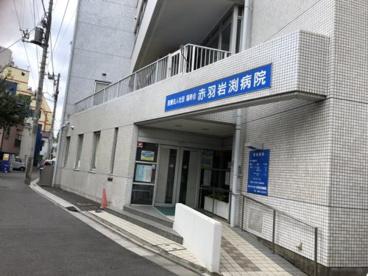 福寿会 赤羽岩淵病院の画像1