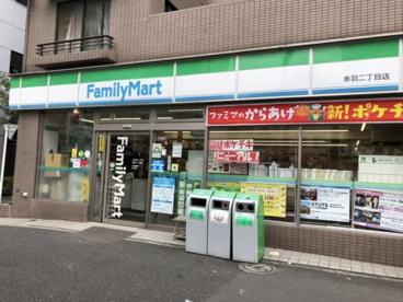 ファミリーマート赤羽二丁目店の画像1