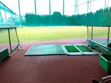 西荻ゴルフセンター