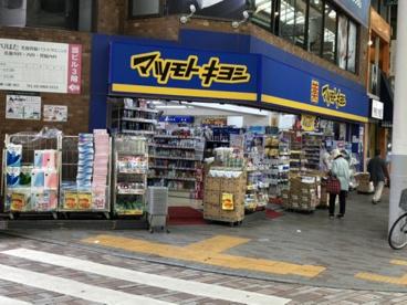 マツモトキヨシ 赤羽すずらんストリート店の画像1