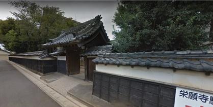 栄願寺の画像1