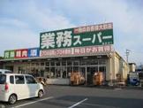 業務スーパー 畠田店