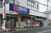 クリエイトSD(エス・ディー) 港南上永谷店