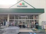 maruetsu(マルエツ) 戸塚舞岡店