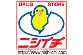 ニシイチドラッグ 健康館山本駅前店