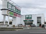 業務スーパー西舞子店