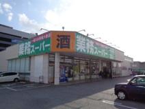 業務スーパー 長浜店