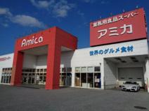 業務用食品スーパー アミカ 長浜店