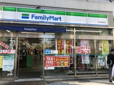 ファミリーマート赤羽駅前店の画像1