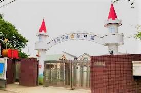 立川双葉幼稚園の画像1