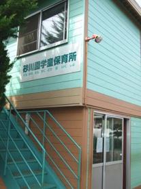砂川園学童保育所の画像1
