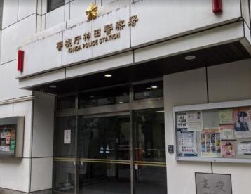 神田警察署の画像1