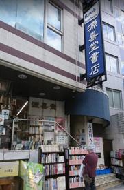源喜堂書店の画像1