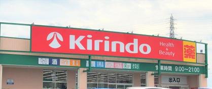 キリン堂 河南町店の画像1
