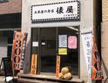 お米屋の弁当俵屋日本橋兜町店