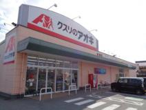 クスリのアオキ宮司店 調剤薬局