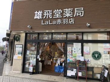 雄飛堂薬局LaLa赤羽店の画像1