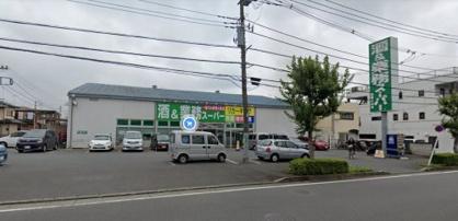 業務スーパー 武蔵村山店の画像1