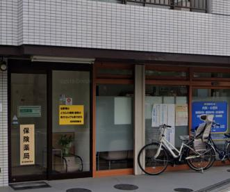 松田薬局扇橋店の画像1