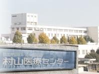 国立病院機構(独立行政法人)村山医療センターの画像1