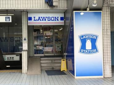 ローソン志茂メトロビア店の画像1