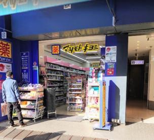 マツモトキヨシ 浅草橋駅前店の画像1