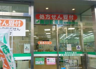 南山堂薬局浅草橋駅前店の画像1